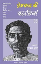 प्रेमचन्द की कहानियाँ - 05 (Hindi Sahitya): Premchand Ki Kahaniya - 05 (Hindi Stories)