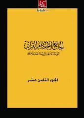 الجامع لأحكام القرآن الجزء الثامن عشر