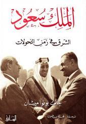 الملك سعود: الشرق في زمن التحولات