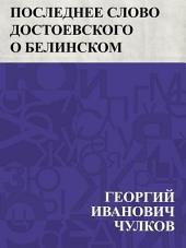 Последнее слово Достоевского о Белинском