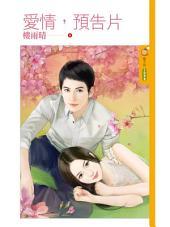 愛情,預告片: 果樹橘子說1098