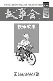 故事会精品系列之快乐故事
