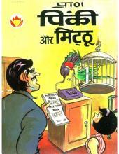 Pinki And Mithu Hindi