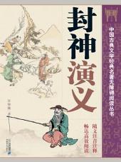 中国古典文学经典名著无障碍阅读丛书:封神演义