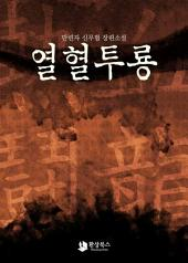 [세트] 열혈투룡 (전4권/완결)