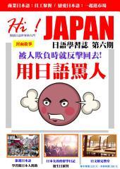 HI!JAPAN日語學習誌 第6期: 最豐富的日語自學教材