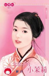 火浪子的小茉莉~出塞曲之二: 禾馬文化紅櫻桃系列045