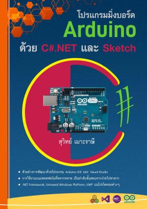 Arduino              C   NET           Sketch PDF