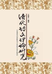 清代詩文理論研究