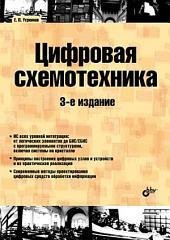 Цифровая схемотехника, 3 изд. [гриф получен]