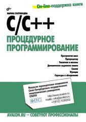 C/C++. Процедурное программирование
