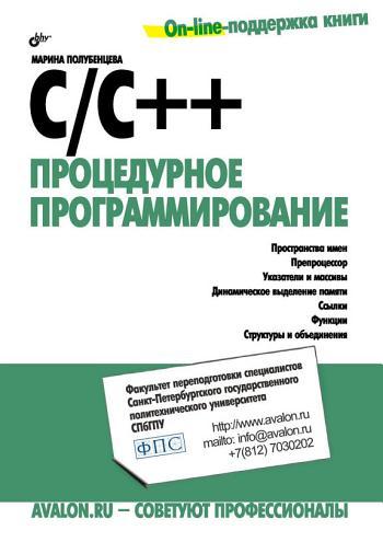 [PDF] BOOK C/C++. Процедурное программирование by ...