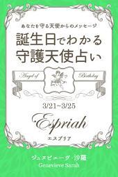 3月21日〜3月25日生まれ あなたを守る天使からのメッセージ 誕生日でわかる守護天使占い