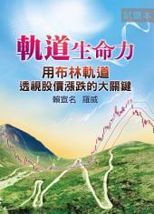 軌道生命力(試讀本): 用布林軌道透視股價漲跌的大關鍵