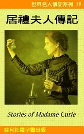 居禮夫人傳記: 世界名人傳記系列19 Marie Curie