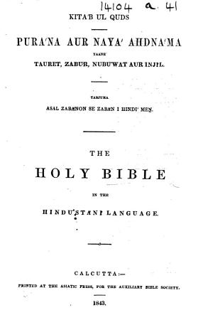 Kit  b ul Quds  Pur  na aur Nay   Ahdn  ma     Tarjuma asal zab  non se zab  n i Hind  men    The Holy Bible in the Hind  st  n   language   The Old Testament translated chiefly by M  rz   Mu   ammad Fi   rat  and the New Henry Martyn  Printed in roman characters   PDF