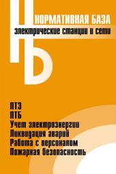 Электрические станции и сети. Сборник нормативных документов