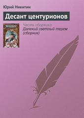 Десант центурионов
