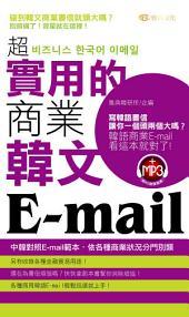 超實用的商業韓文E-mail: 雅典文化041
