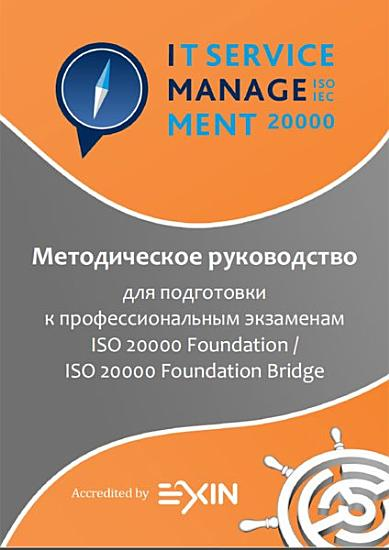 ISO 20000 Foundation     ISO 20000 Foundation Bridge  PDF