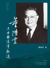 董浩雲與中國遠洋航運