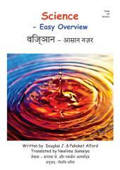English - Hindi विज्ञान – आसान नज़र Science - Easy Overview