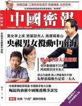 《中國密報》第22期: 央視男女攪動中南海