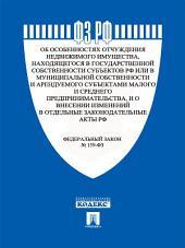 """ФЗ РФ """"Об особенностях отчуждения государственного недвижимого имущества, находящегося в государстве"""