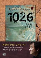 1026: 김진명 장편소설