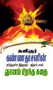 Arthamulla Indhu Matham Part 5: ஞானம் பிறந்த கதை, பாகம் - 5
