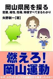 岡山県民を操る: 恋愛、相性、性格、特徴すべてまるわかり