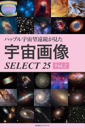 ハッブル宇宙望遠鏡が見た 宇宙画像 SELECT 25 Vol.2