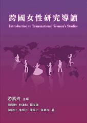 跨國女性研究導讀