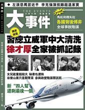 《大事件》第31期: 徐才厚全家被抓記錄