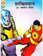 Shaktimaan Clone Geeta Hindi