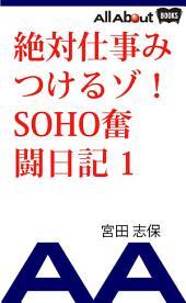 絶対仕事みつけるゾ!SOHO奮闘日記 1