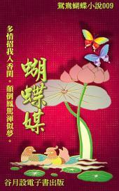 蝴蝶媒: 鴛鴦蝴蝶派愛情小說