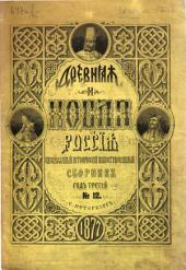Drevni͡ai͡a i novai͡a Rossii͡a: Том 3,Выпуск 12