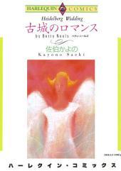 古城のロマンス: ハーレクインコミックス