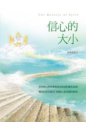 信心的大小 : The Measure of Faith (Simplified Chinese Edition)