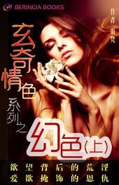 幻色(上): 情色玄奇系列