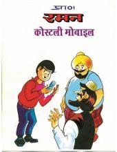 Raman Costly Mobile Hindi