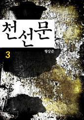 천선문(千善門) 3권