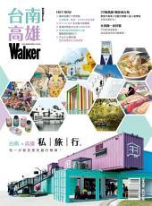 台南高雄Walker(SP No.65): 2017台南、高雄美食旅遊訊息!
