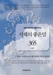 내일의 문을 여는 사람에게 주는 지혜의 좋은말 365