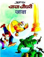 Chacha Chaudhary Jaal Hindi
