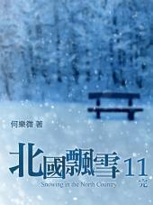 北國飄雪(11)-精采完結【原創小說】