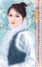 意萌~梅開眼笑<<冬卷>>: 禾馬文化甜蜜口袋系列183