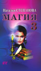 Магия-3: магия на каждый день : заговоры, обереги, гадания