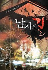 [세트] 남자의 길 (전13권/완결)